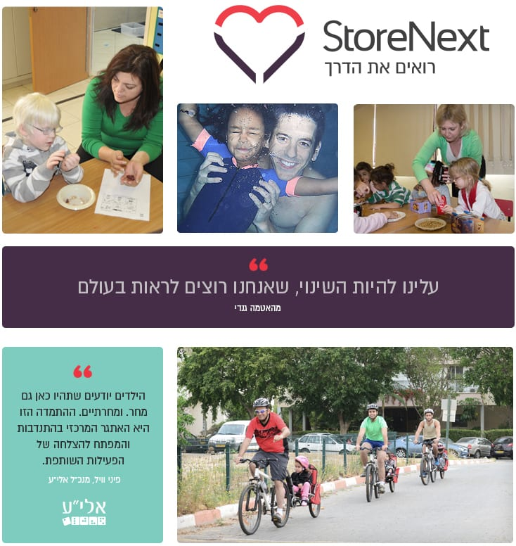 StoreNext - מעורבות חברתית